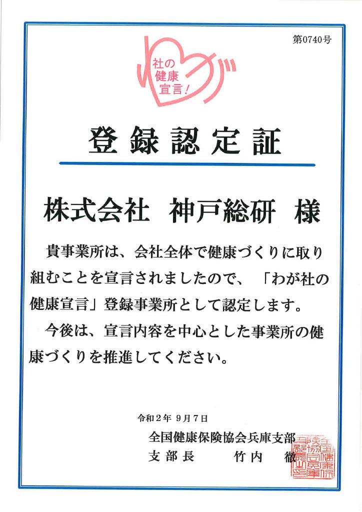 兵庫 全国 協会 健康 支部 保険